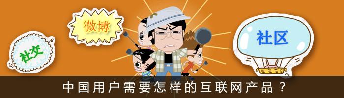 中国用户需要怎样的互联网产品?